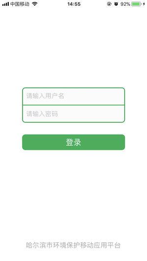 哈尔滨市环境保护移动应用平台