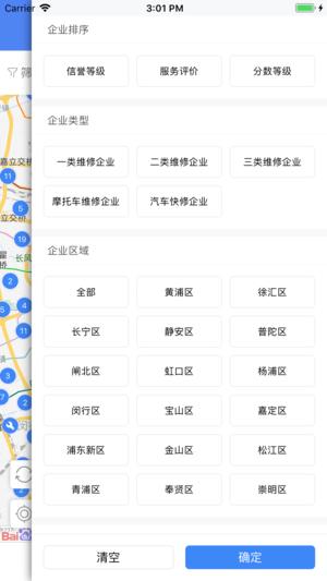 上海汽修服务