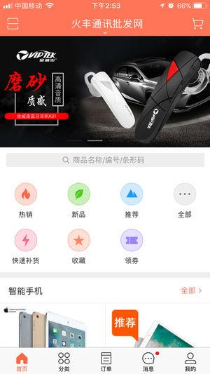 火丰通讯网