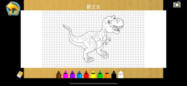 恐龙Dinosaur