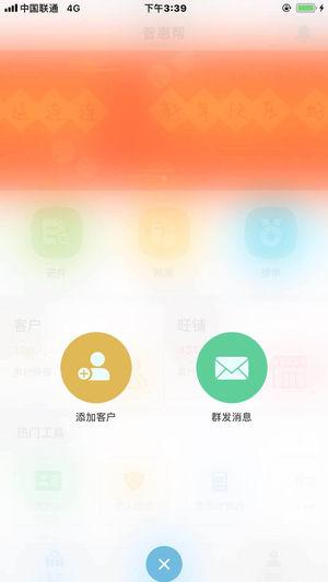 普惠帮(新年版)