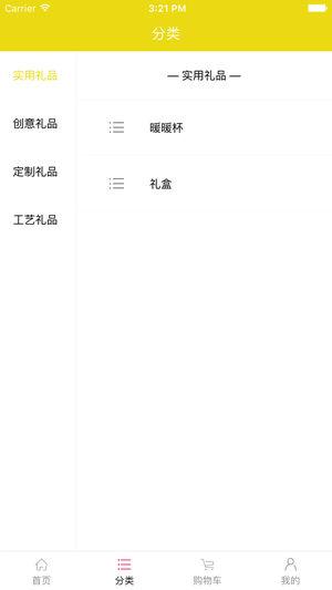 中国礼品网..