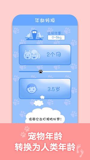 猫语狗语翻译器
