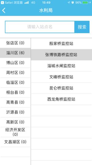淄博市智慧河(湖)长物联网管控平台