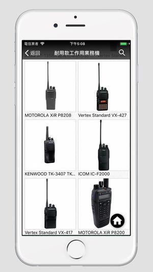 杰比尔无线电