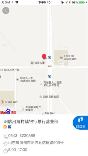 阳信河海村镇银行
