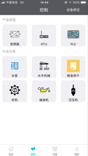 佳乐云平台