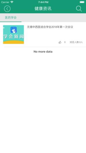 惠山医药学会