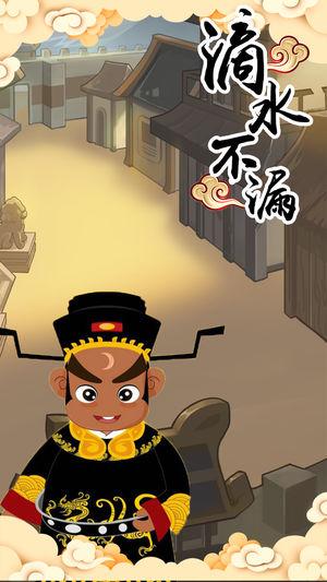 神探包仁杰 宫斗养成侦探游戏