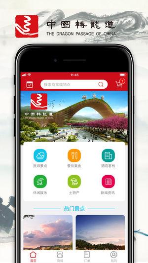中国●转龙道