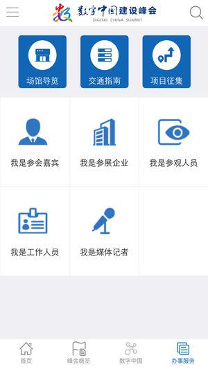 数字中国峰会