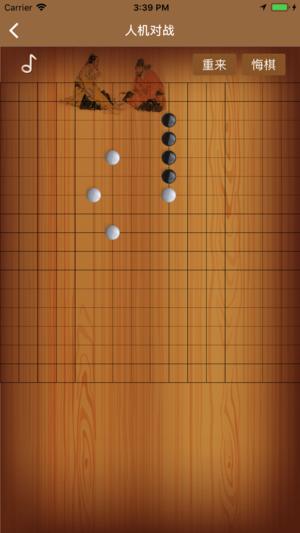 乐趣五子棋