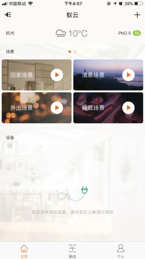 蚁云_com.hekr.AntKit