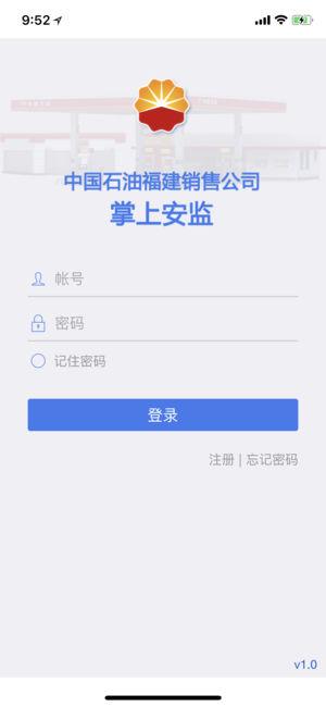 福建省中石油安全监管平台