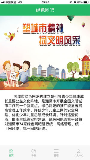 湘潭绿色网吧