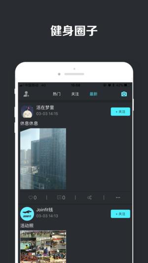 JoinFit 智能运动