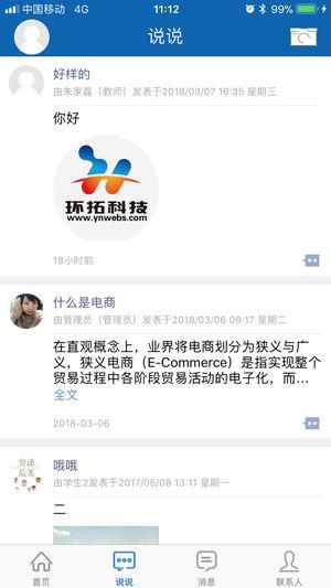 云南电子教育
