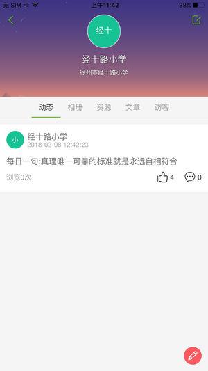 科昊云校通