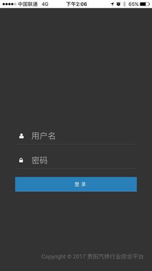 贵阳汽修行业综合平台