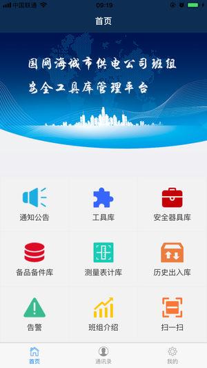 班组安全工器具管理App