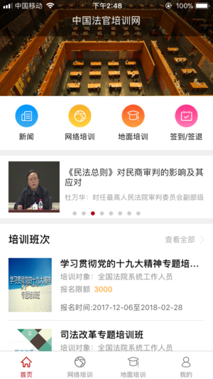 中国法官培训网