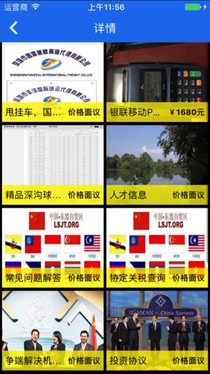 中国自贸区门户