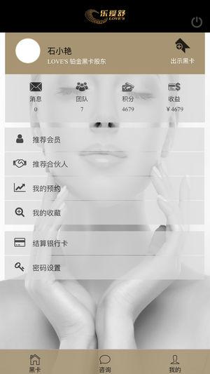 长沙乐爱舒医学科技有限公司