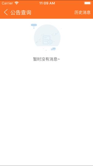 司机App