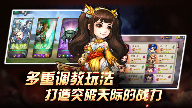 傲世三国:策略卡牌游戏