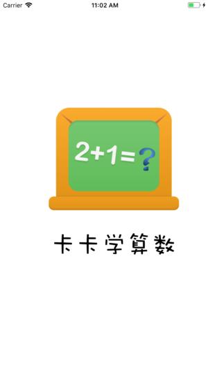 卡卡学算数