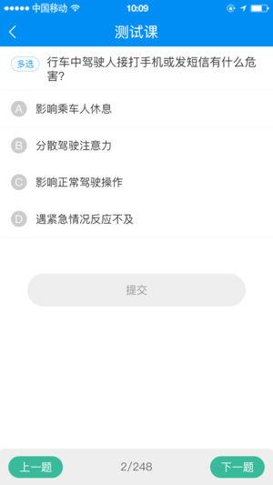郑州驾驶人网上教育