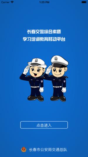 长春交警学习平台