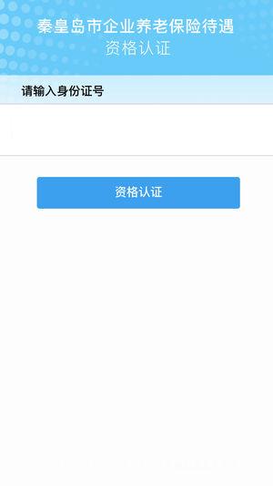 人社待遇资格认证秦皇岛