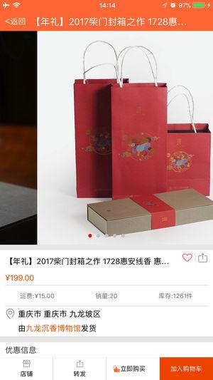 九龙沉香博物馆