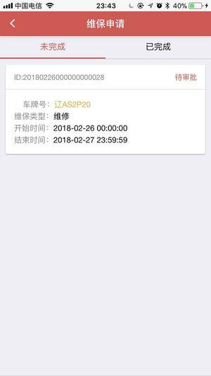 辽宁省公务用车管理系统调度管理客户端