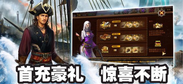 大航海帝国:策略!王国战争