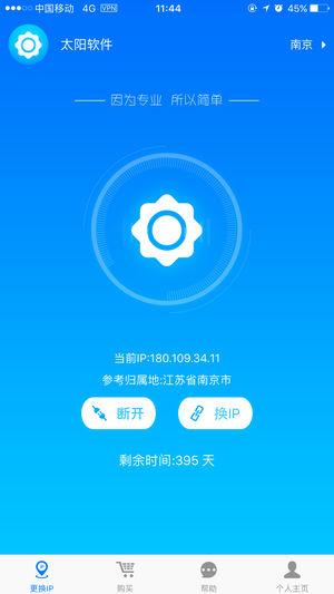太阳软件动态IP