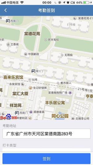 辽宁省公务用车管理系统驾驶员客户端