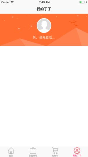 丁丁商城(云南)