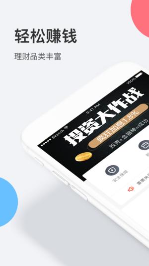 金箍棒理财——专业透明的互联网金融理财平台