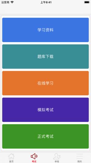 齐鲁交通服务开发集团有限公司党建平台