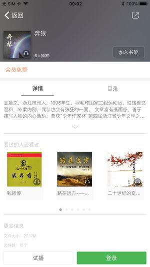 华语之声听书
