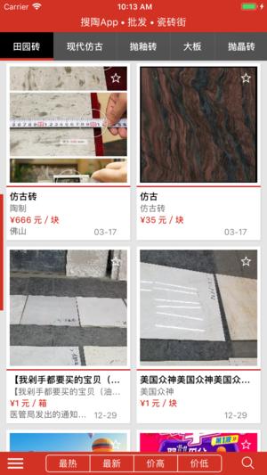 搜陶App