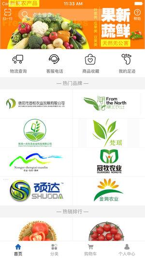 生态产品网