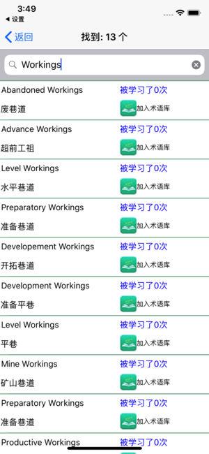 采矿工程专业术语学习