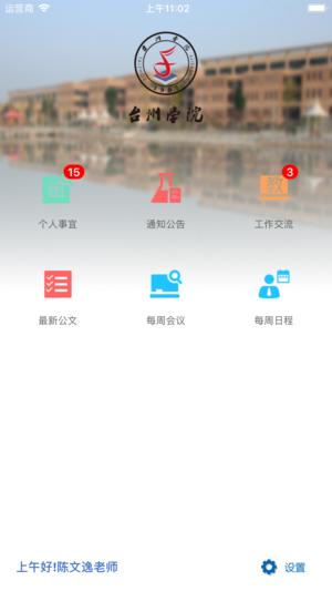 台州学院移动办公
