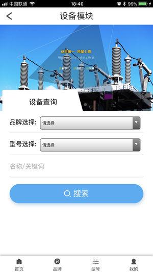 得业电站管理系统