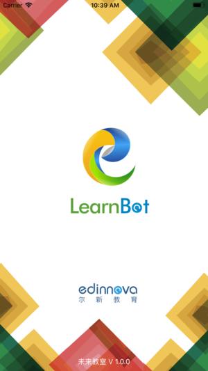未来教室 learnbot