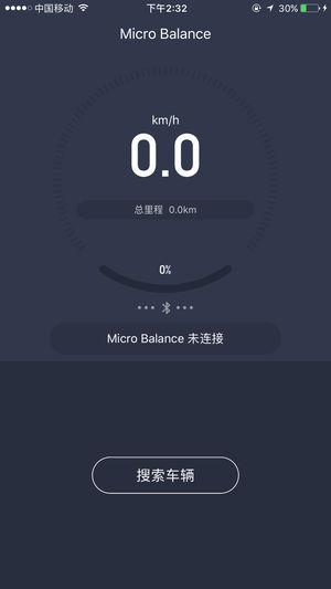微平衡New