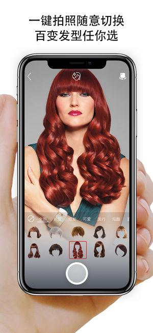 实时换发型相机:即时发型设计